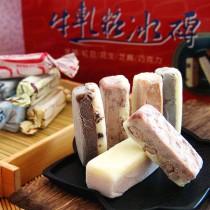 【菖樺】牛軋糖冰磚