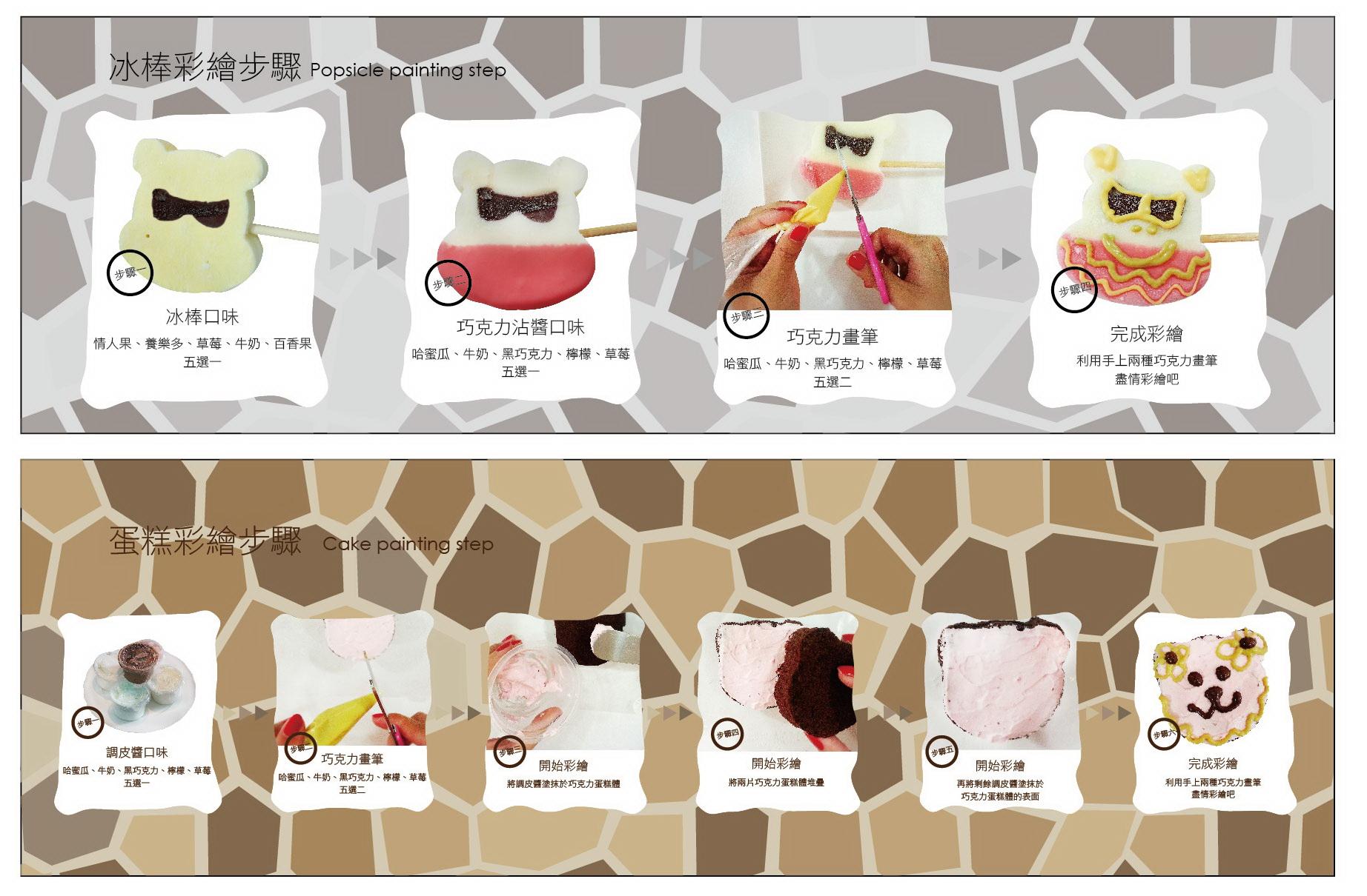 菖樺創意冰品專家,冰棒,彩繪,DIY,蛋糕,