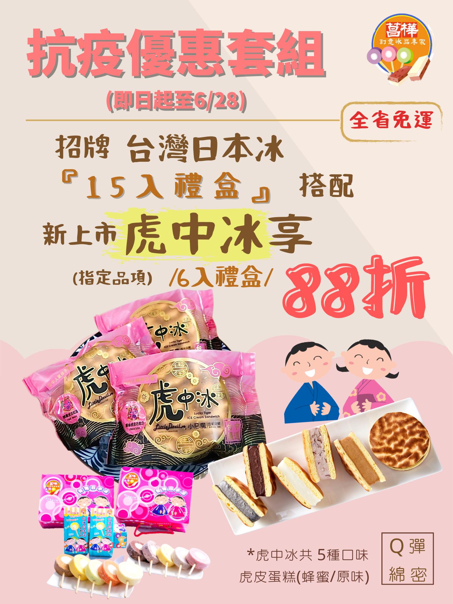 台灣日本冰(15支/盒)加購虎中冰88折