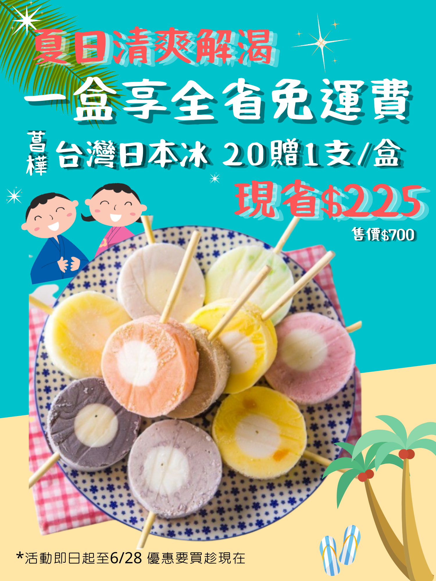 台灣日本冰20贈1枝/盒 享免運