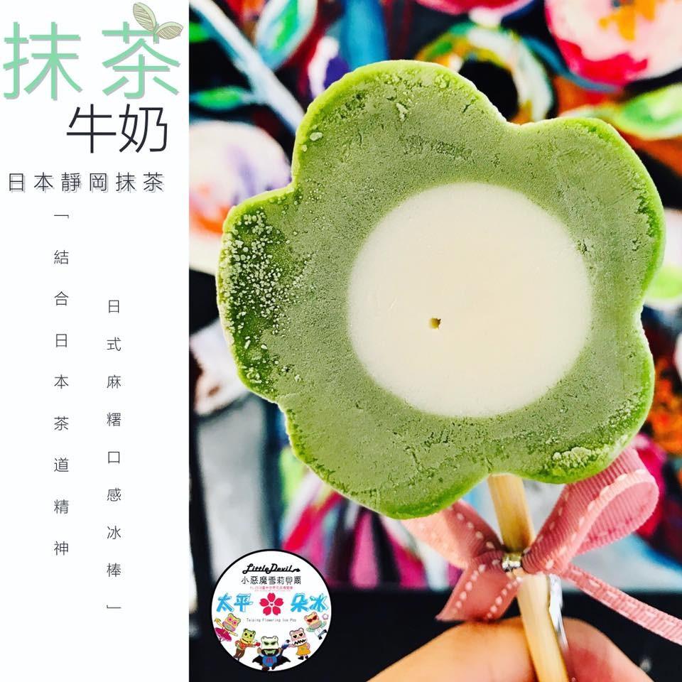 【菖樺】太平花朵冰 -抹茶牛奶