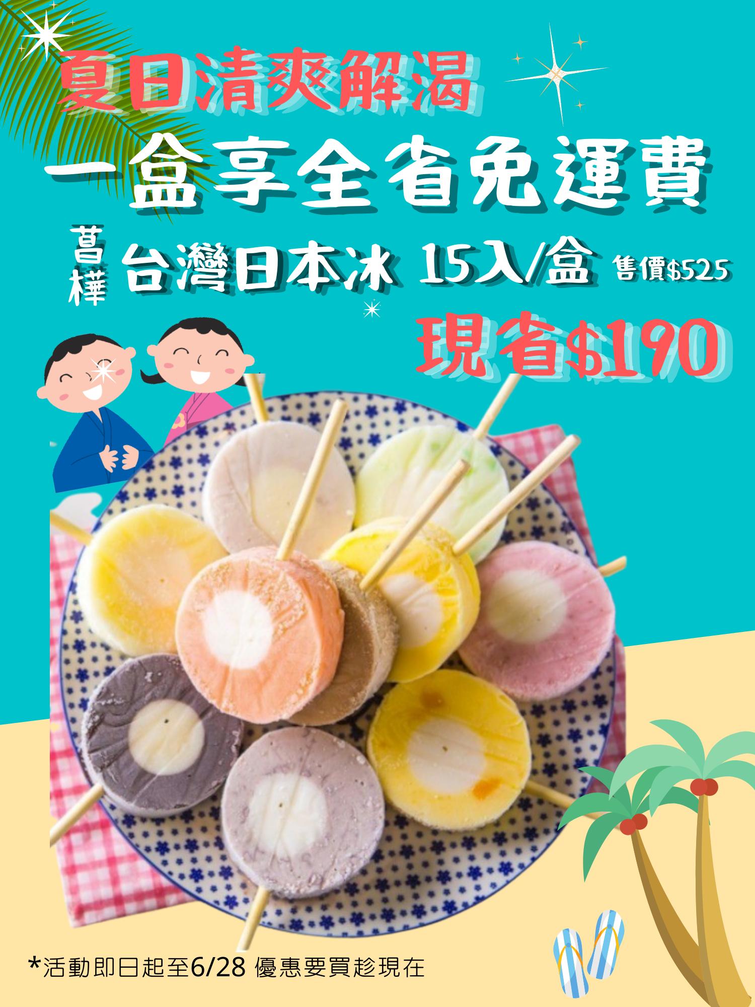台灣日本冰15入/盒 享免運