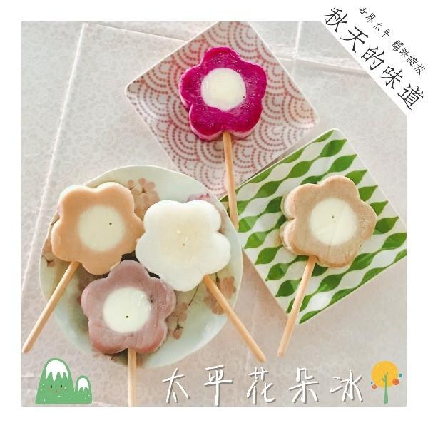 【菖樺】太平花朵冰 (口味任選)