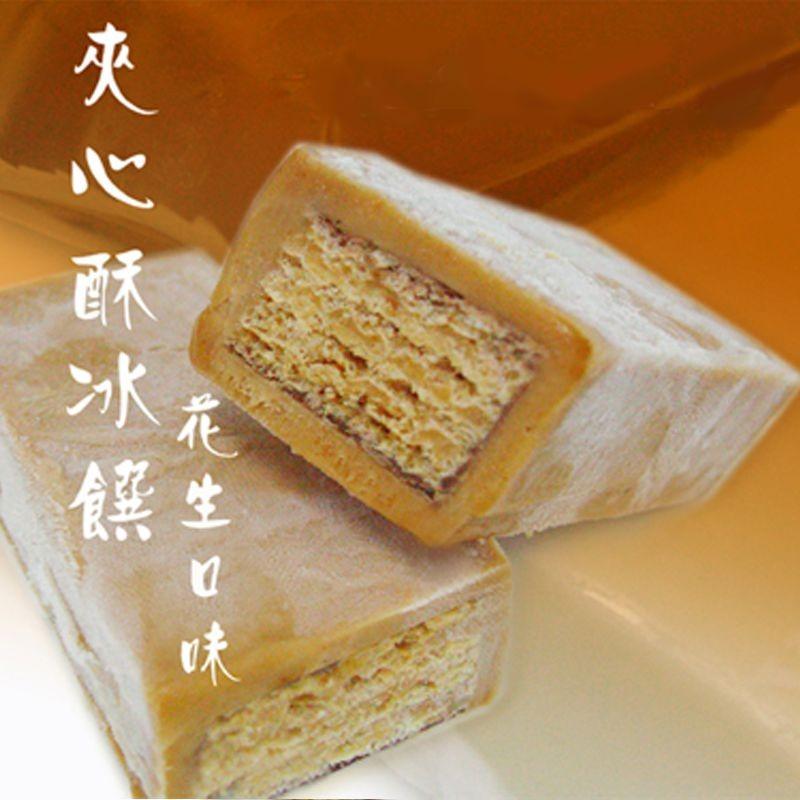 【菖樺】夾心酥冰饌 - 花生