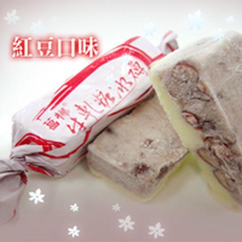 【菖樺】牛軋糖冰磚 - 紅豆