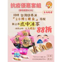 台灣日本冰(20贈1)加購虎中冰88折