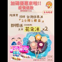 台灣日本冰20入/免運加贈2支花朵冰