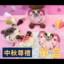 中秋尊禮-甜甜圈冰點單盒訂購