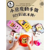 小惡魔彩繪DIY冰棒禮盒五入組