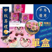 中秋尊禮-虎中冰單盒訂購