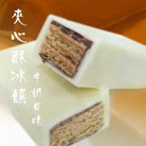 【菖樺】夾心酥冰饌 - 牛奶