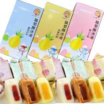 【菖樺】鳳梨酥冰凍 (口味任選)