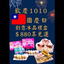 雙十國慶-免運優惠禮盒組