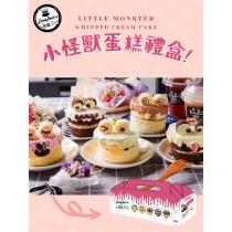 小怪獸蛋糕禮盒5入組