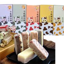【菖樺】牛軋糖冰磚 (口味任選)