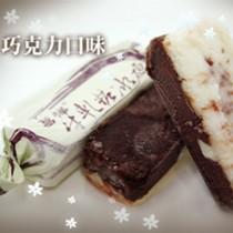 【菖樺】牛軋糖冰磚 - 巧克力