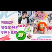 居家防疫『小惡魔diy冰棒+小恐龍diy蛋糕』材料組